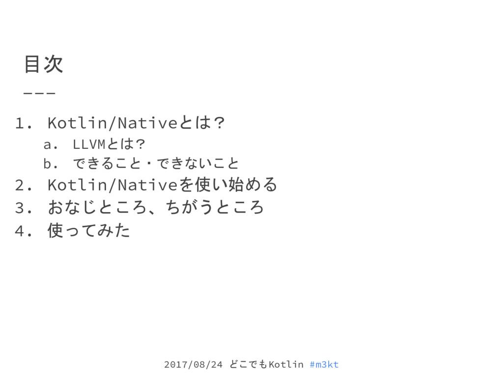 2017/08/24 どこでもKotlin #m3kt 目次 1. Kotlin/Native...