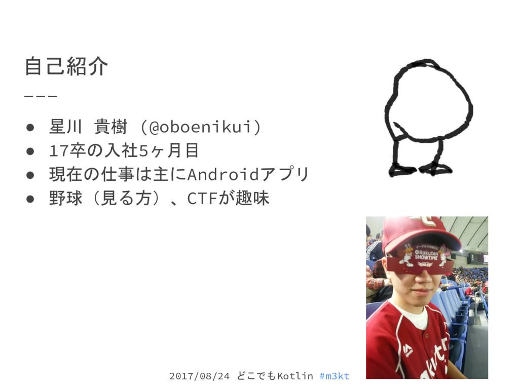 2017/08/24 どこでもKotlin #m3kt 自己紹介 ● 星川 貴樹 (@oboe...