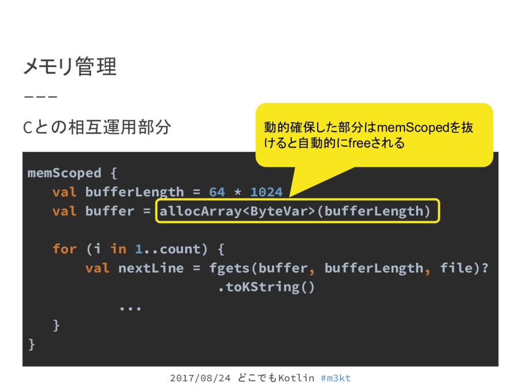 2017/08/24 どこでもKotlin #m3kt メモリ管理 Cとの相互運用部分 mem...