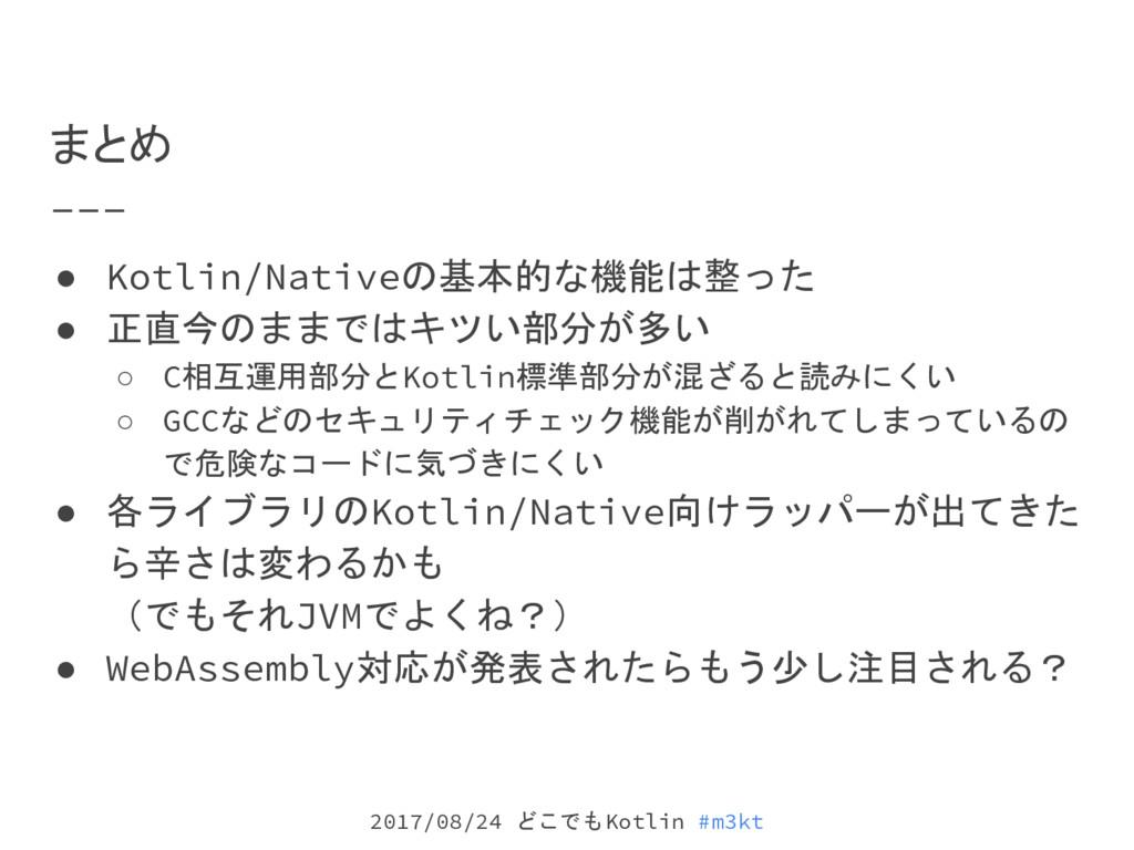 2017/08/24 どこでもKotlin #m3kt まとめ ● Kotlin/Native...