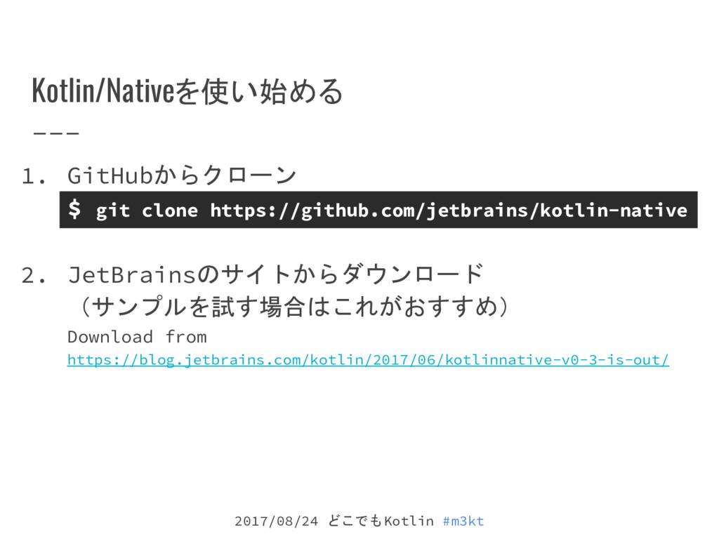 2017/08/24 どこでもKotlin #m3kt Kotlin/Nativeを使い始める...