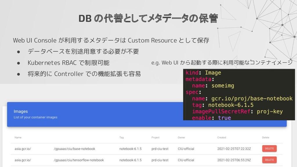 DB の代替としてメタデータの保管 Web UI Console が利用するメタデータは Cu...