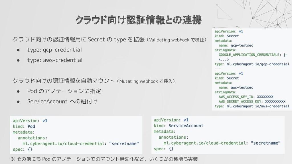 クラウド向け認証情報との連携 クラウド向けの認証情報用に Secret の type を拡張(...