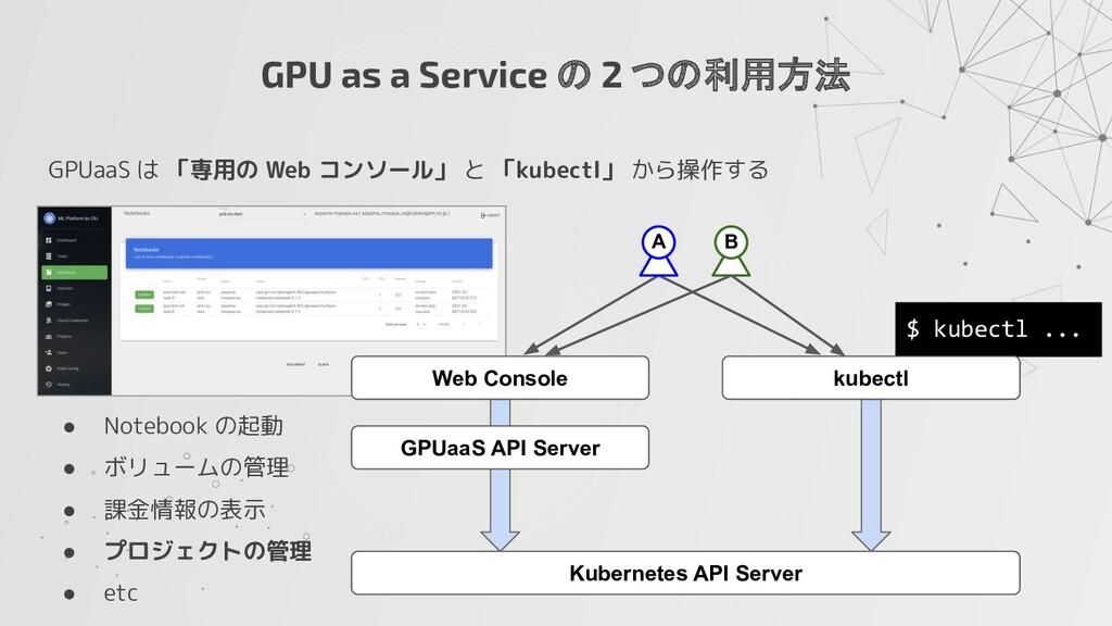 GPU as a Service の 2 つの利用方法 GPUaaS は 「専用の Web コ...
