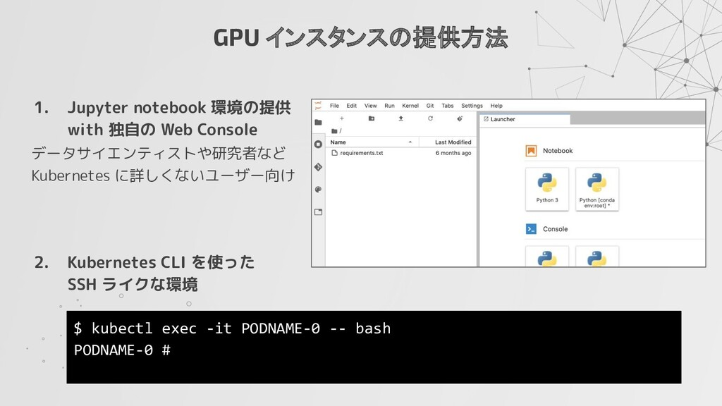 GPU インスタンスの提供方法 1. Jupyter notebook 環境の提供 with ...