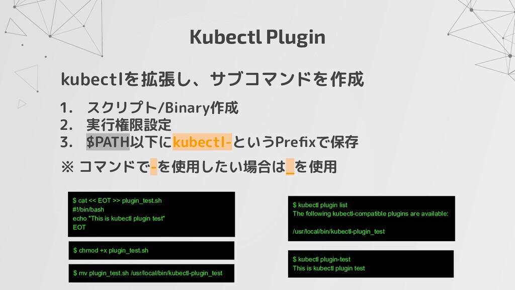 Kubectl Plugin kubectlを拡張し、サブコマンドを作成 1. スクリプト/B...