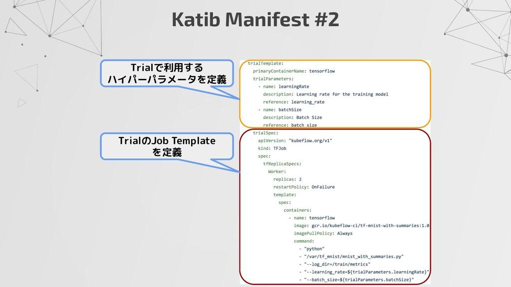 Katib Manifest #2 Trialで利用する ハイパーパラメータを定義 Trial...