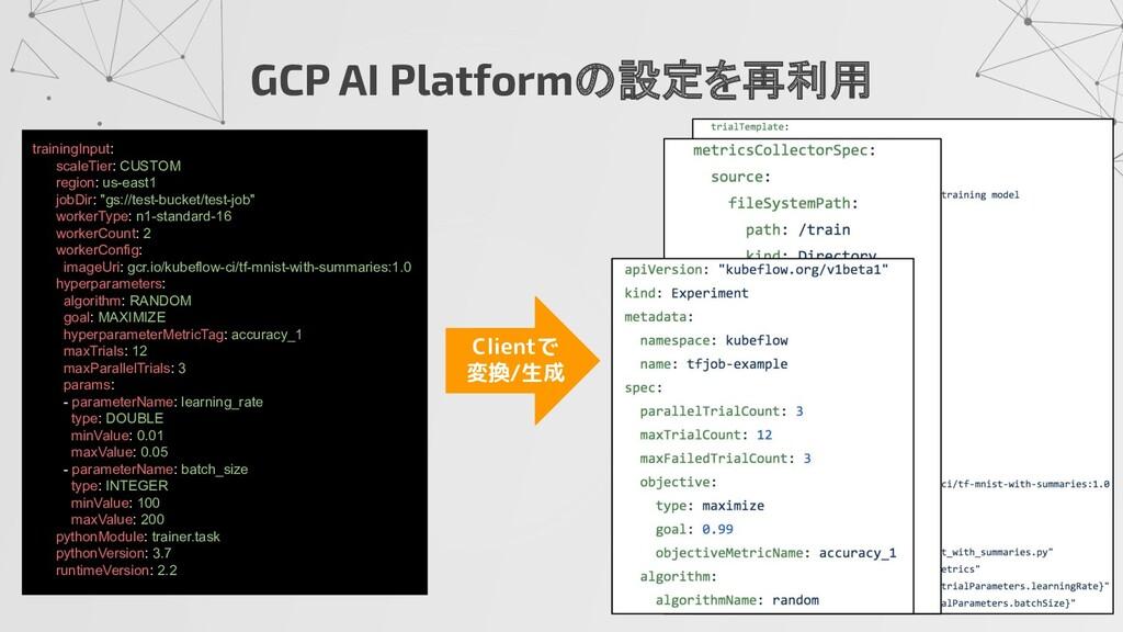 GCP AI Platformの設定を再利用 trainingInput: scaleTier...