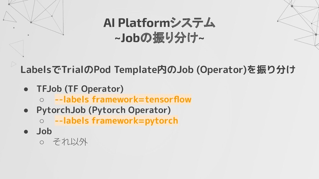 AI Platformシステム ~Jobの振り分け~ LabelsでTrialのPod Tem...