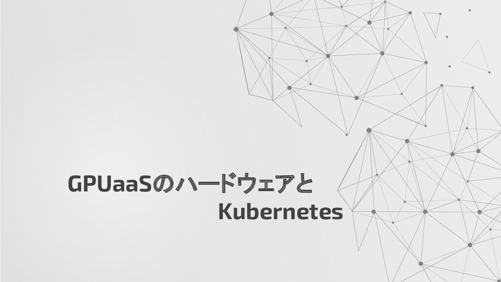 GPUaaSのハードウェアと Kubernetes