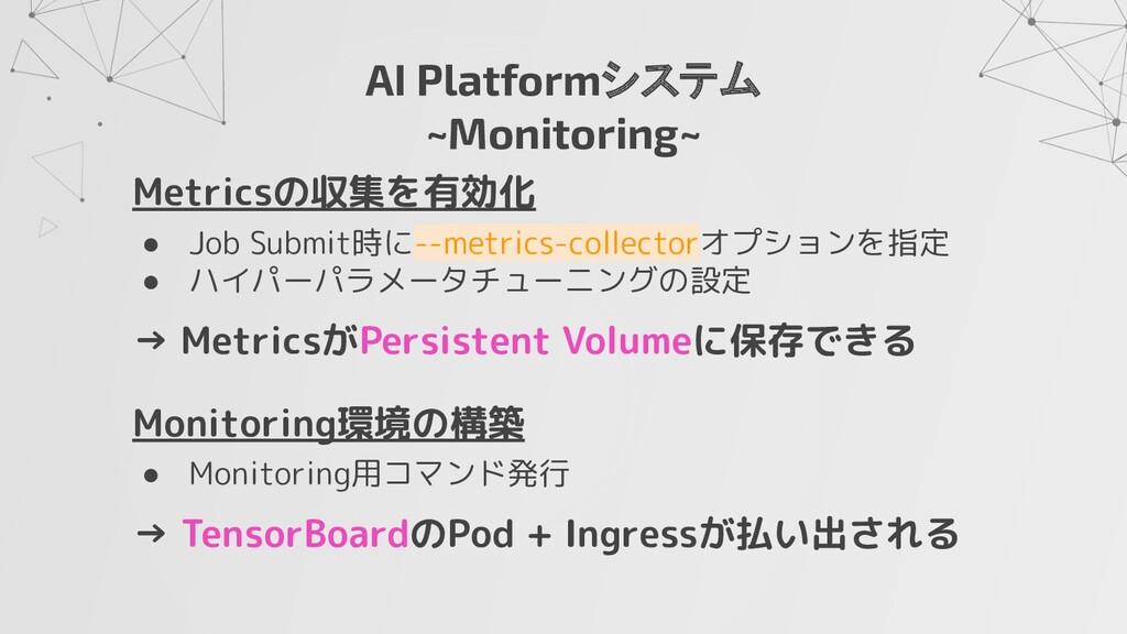 AI Platformシステム ~Monitoring~ Metricsの収集を有効化 ● J...