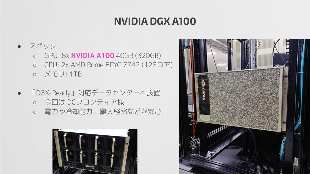 NVIDIA DGX A100 ● スペック ○ GPU: 8x NVIDIA A100 40...