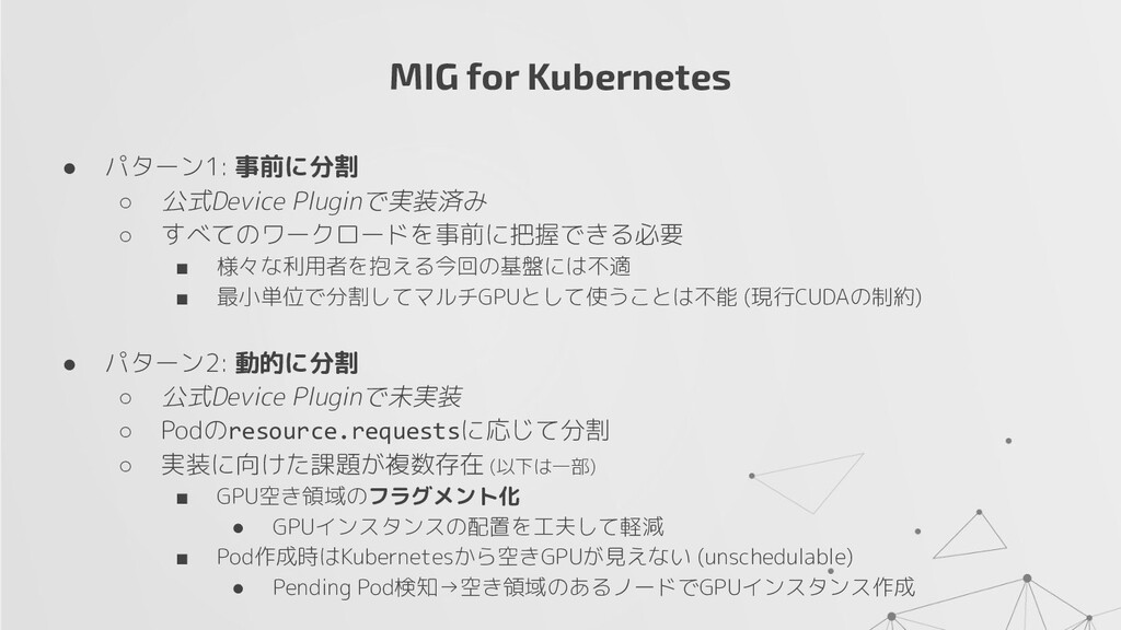 MIG for Kubernetes ● パターン1: 事前に分割 ○ 公式Device Pl...