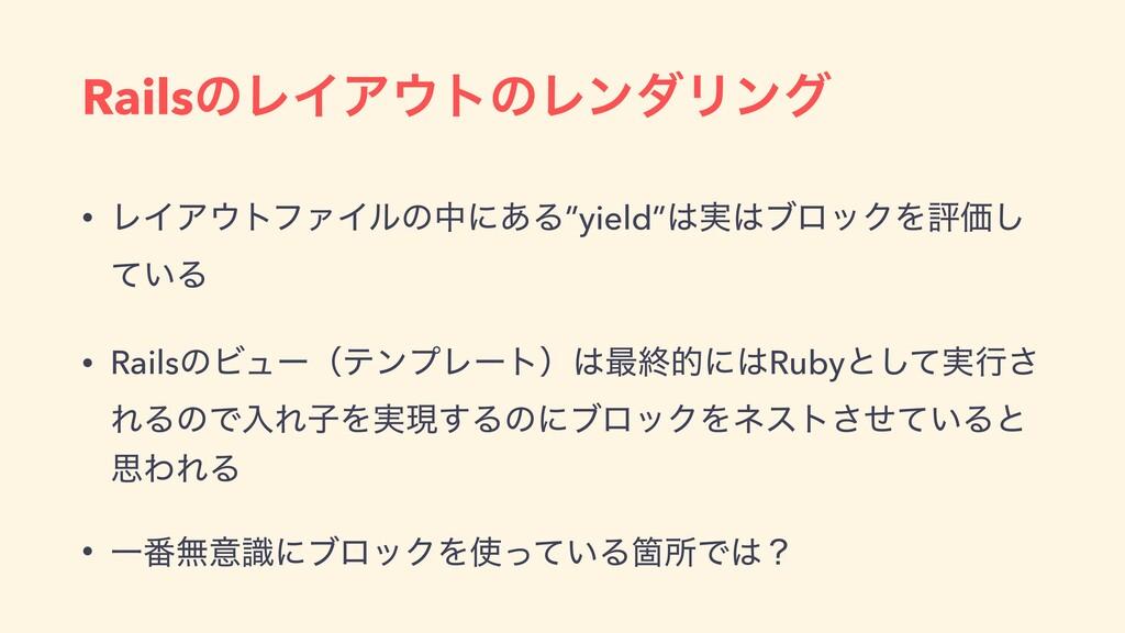 "RailsͷϨΠΞτͷϨϯμϦϯά • ϨΠΞτϑΝΠϧͷதʹ͋Δ""yield""࣮ϒϩ..."