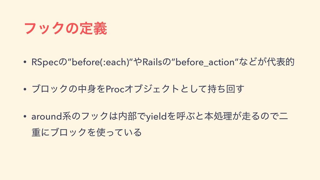 """ϑοΫͷఆٛ • RSpecͷ""""before(:each)""""Railsͷ""""before_ac..."""