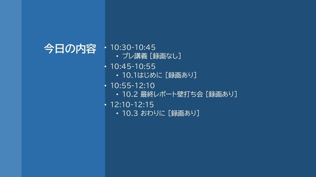 今日の内容 • 10:30-10:45 • プレ講義 [録画なし] • 10:45-10:55...