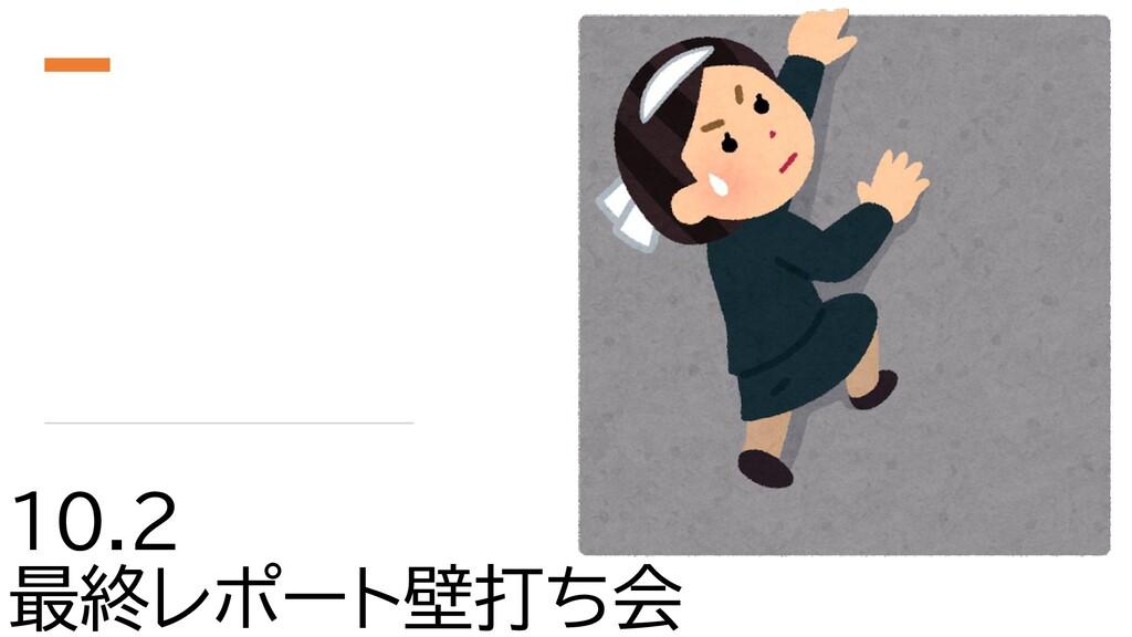 10.2 最終レポート壁打ち会