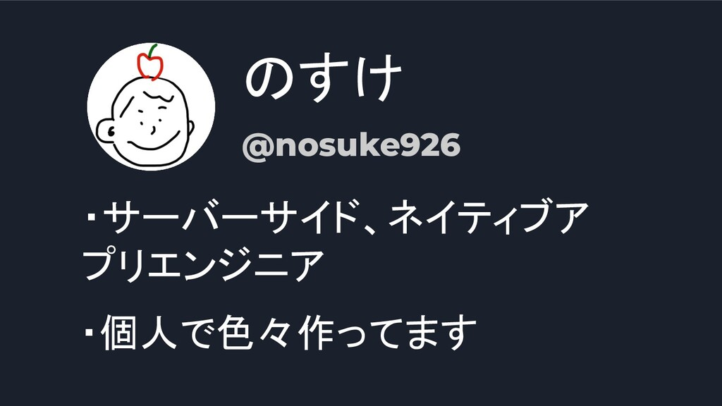 のすけ @nosuke926 ・サーバーサイド、ネイティブア プリエンジニア ・個人で色々作っ...