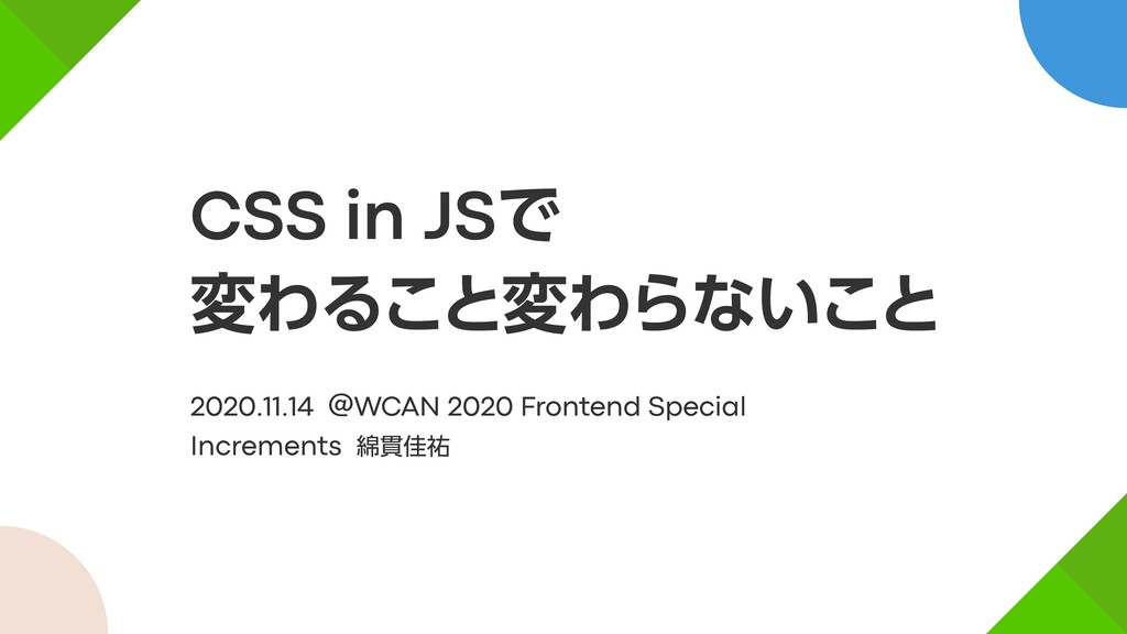 2020.11.14 @WCAN 2020 Frontend Special 綿貫佳祐 Inc...