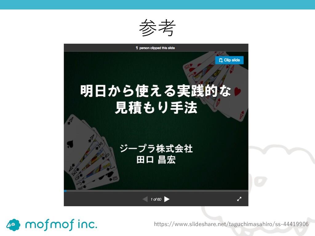 参考 https://www.slideshare.net/taguchimasahiro/s...
