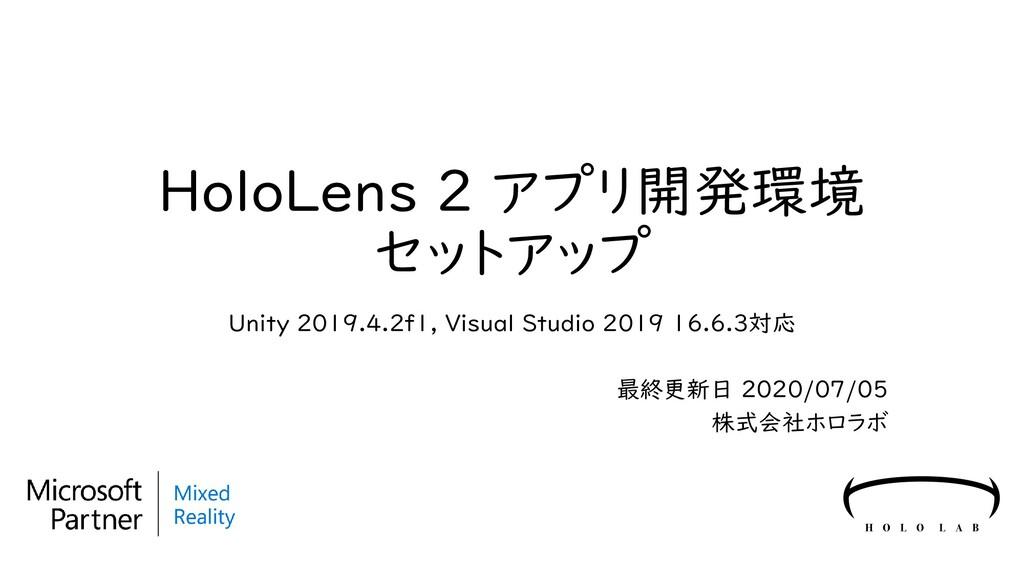HoloLens 2 アプリ開発環境 セットアップ Unity 2019.4.2f1, Vis...