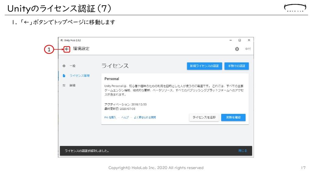 Unityのライセンス認証(7) 1. 「←」ボタンでトップページに移動します Copyrig...