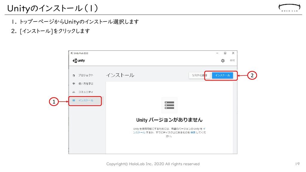 Unityのインストール(1) 1. トップーページからUnityのインストール選択します 2...