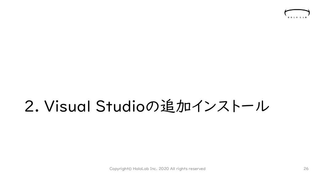 2. Visual Studioの追加インストール Copyright© HoloLab In...