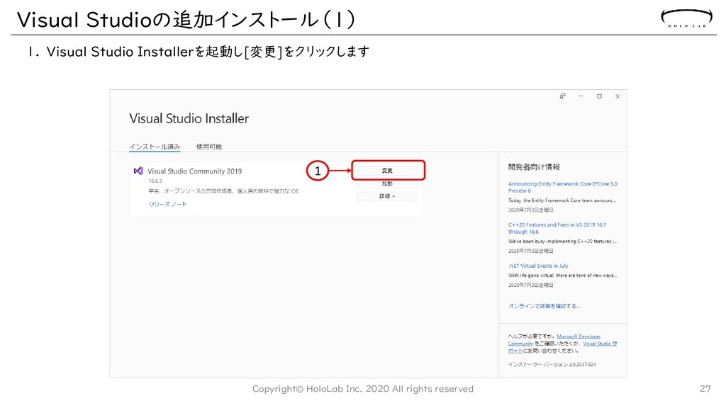 Visual Studioの追加インストール(1) 1. Visual Studio Inst...