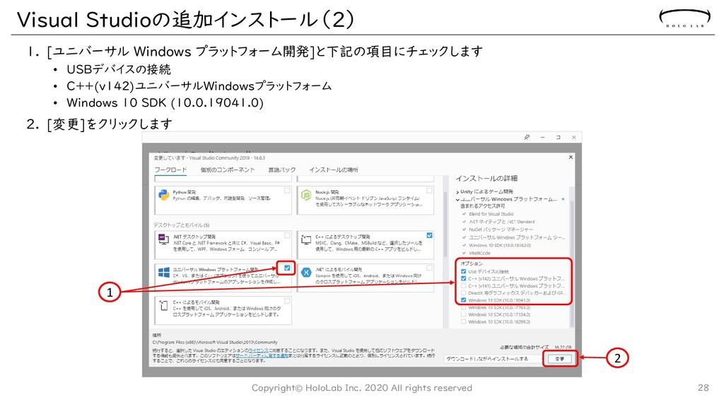 Visual Studioの追加インストール(2) 1. [ユニバーサル Windows プラ...