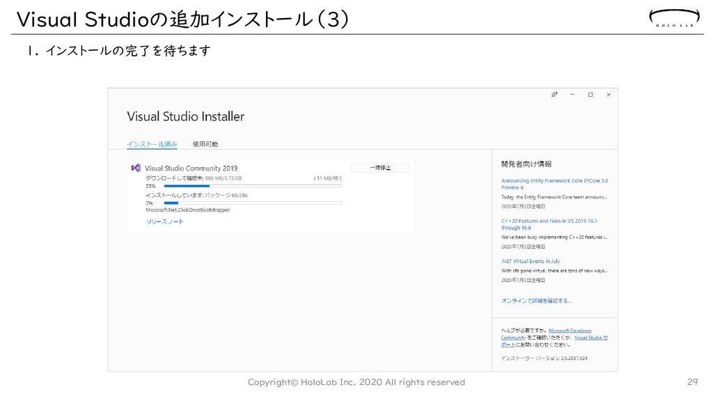 Visual Studioの追加インストール(3) 1. インストールの完了を待ちます 29 ...