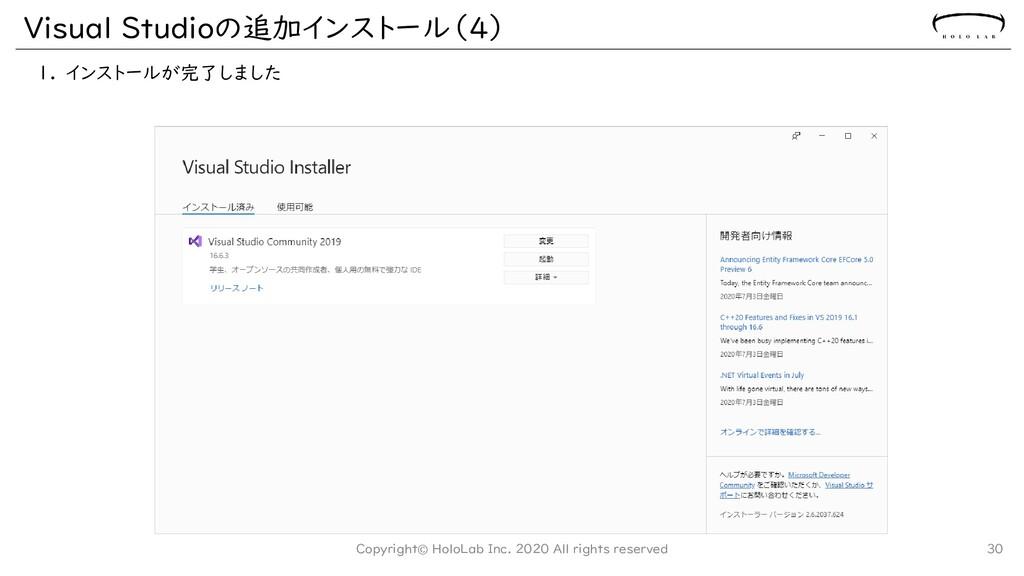 Visual Studioの追加インストール(4) 1. インストールが完了しました 30 C...