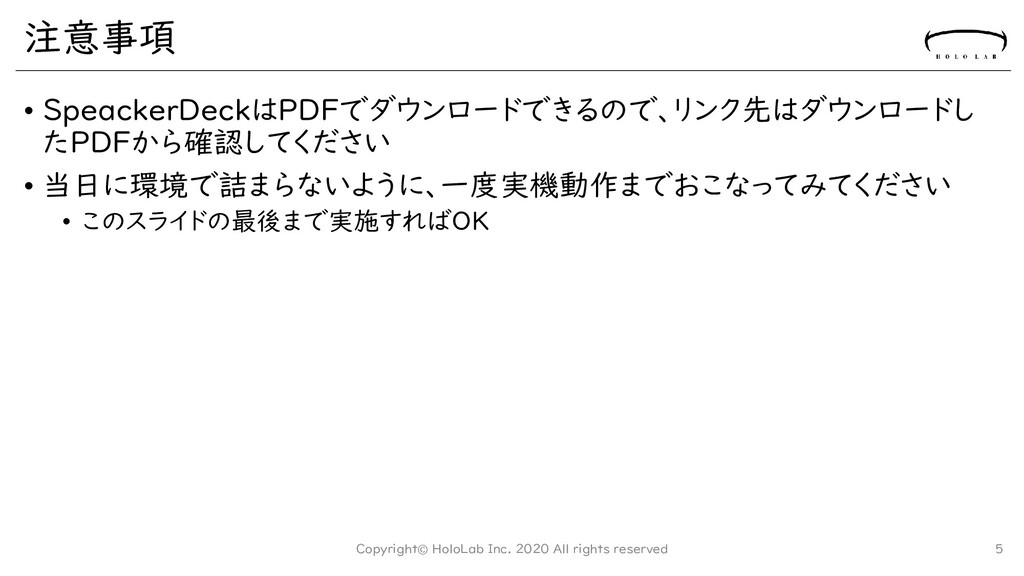 注意事項 • SpeackerDeckはPDFでダウンロードできるので、リンク先はダウンロード...