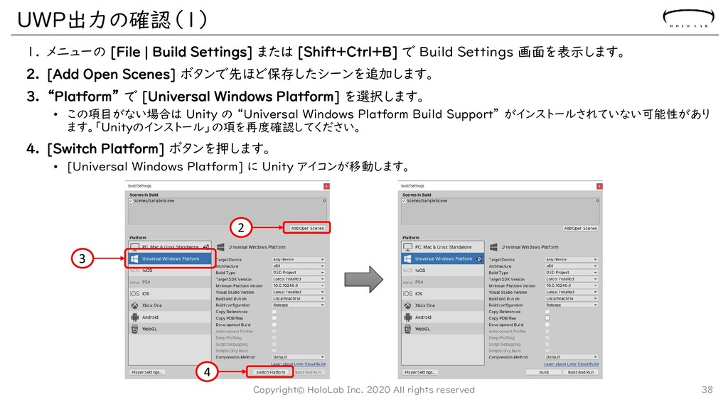 UWP出力の確認(1) 1. メニューの [File | Build Settings] また...