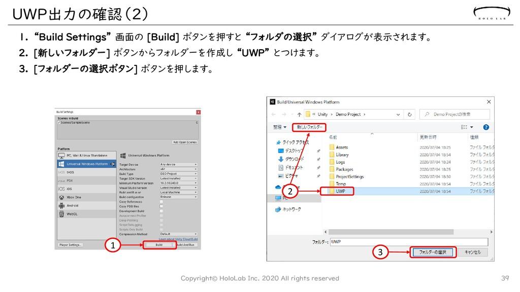 "UWP出力の確認(2) 1. ""Build Settings"" 画面の [Build] ボタン..."