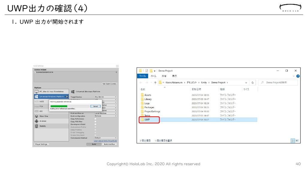 UWP出力の確認(4) 1. UWP 出力が開始されます Copyright© HoloLab...