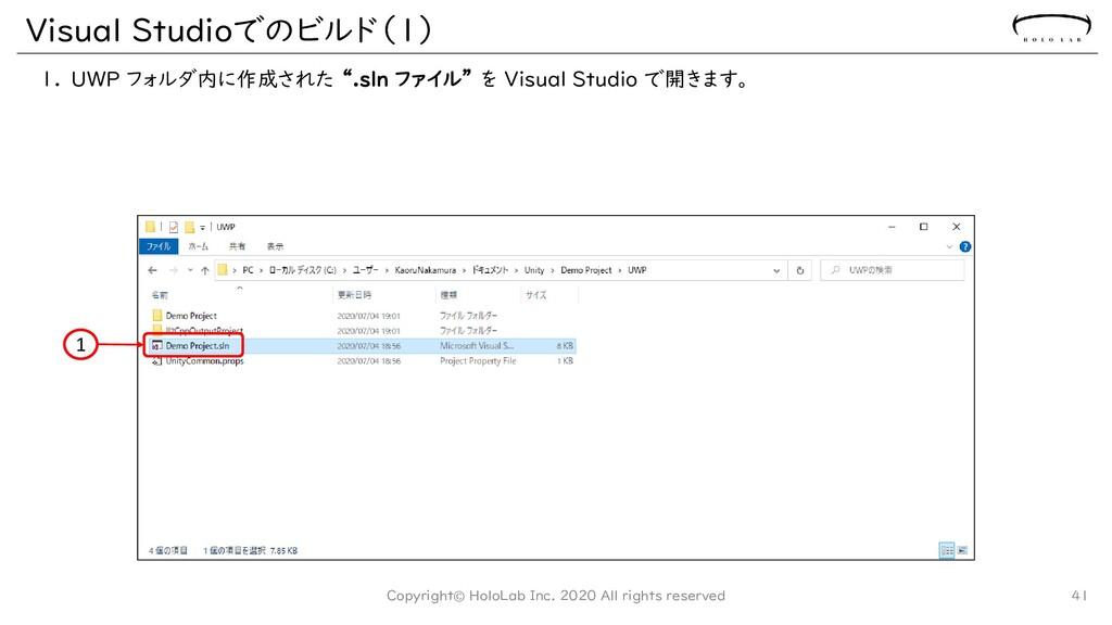 """Visual Studioでのビルド(1) 1. UWP フォルダ内に作成された """".sln ..."""