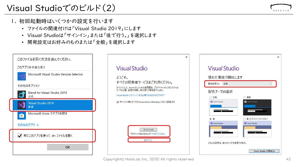 Visual Studioでのビルド(2) 1. 初回起動時はいくつかの設定を行います • フ...