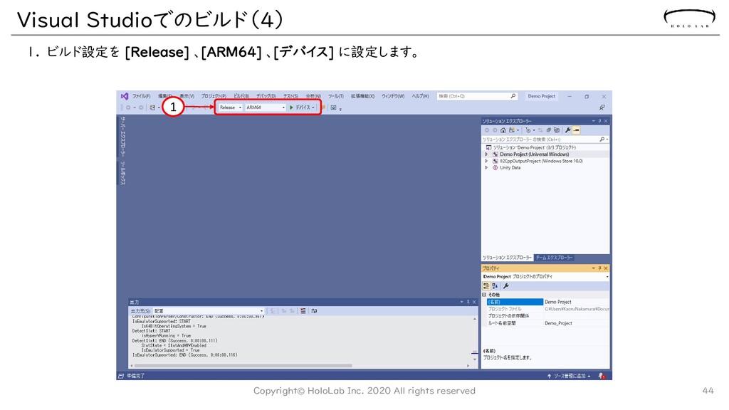 Visual Studioでのビルド(4) 1. ビルド設定を [Release] 、[ARM...