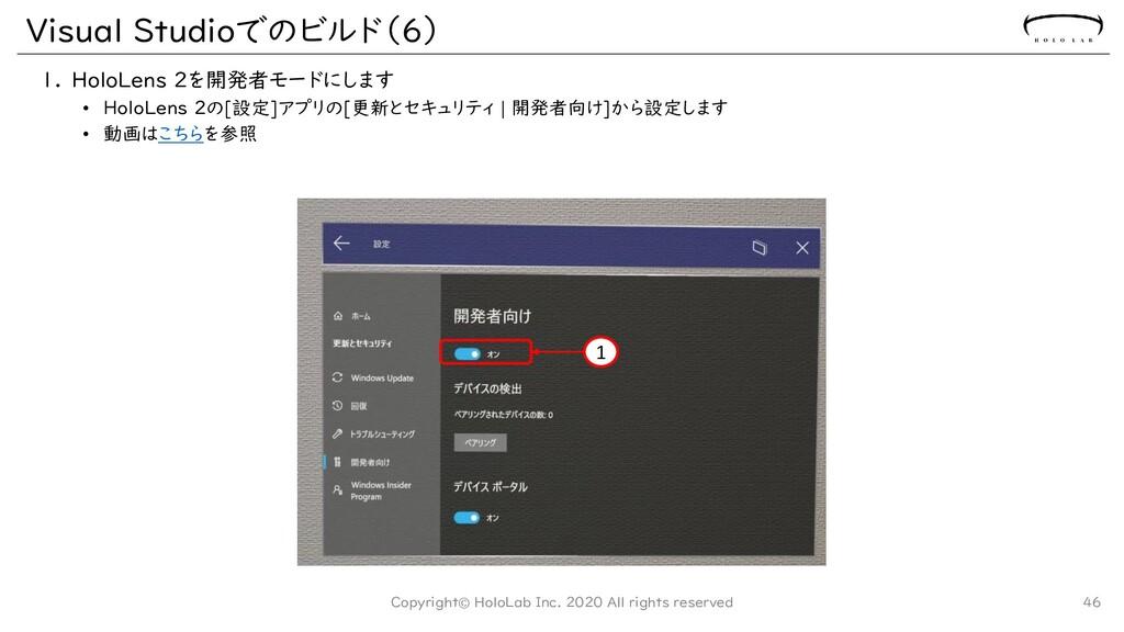 Visual Studioでのビルド(6) 1. HoloLens 2を開発者モードにします ...