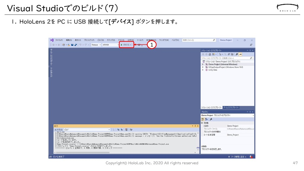 Visual Studioでのビルド(7) 1. HoloLens 2を PC に USB 接...