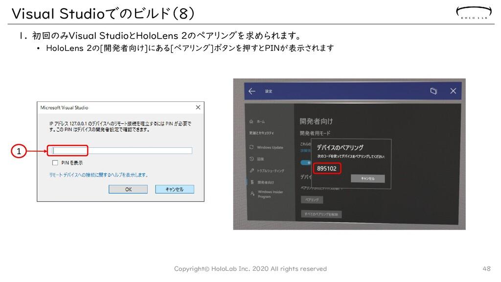 Visual Studioでのビルド(8) 1. 初回のみVisual StudioとHolo...