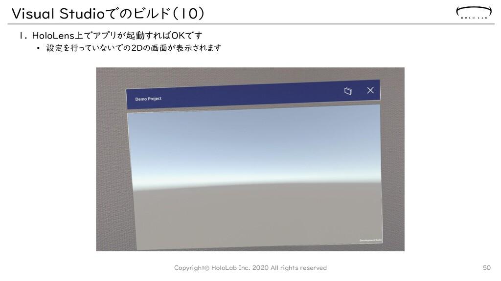 Visual Studioでのビルド(10) 1. HoloLens上でアプリが起動すればOK...