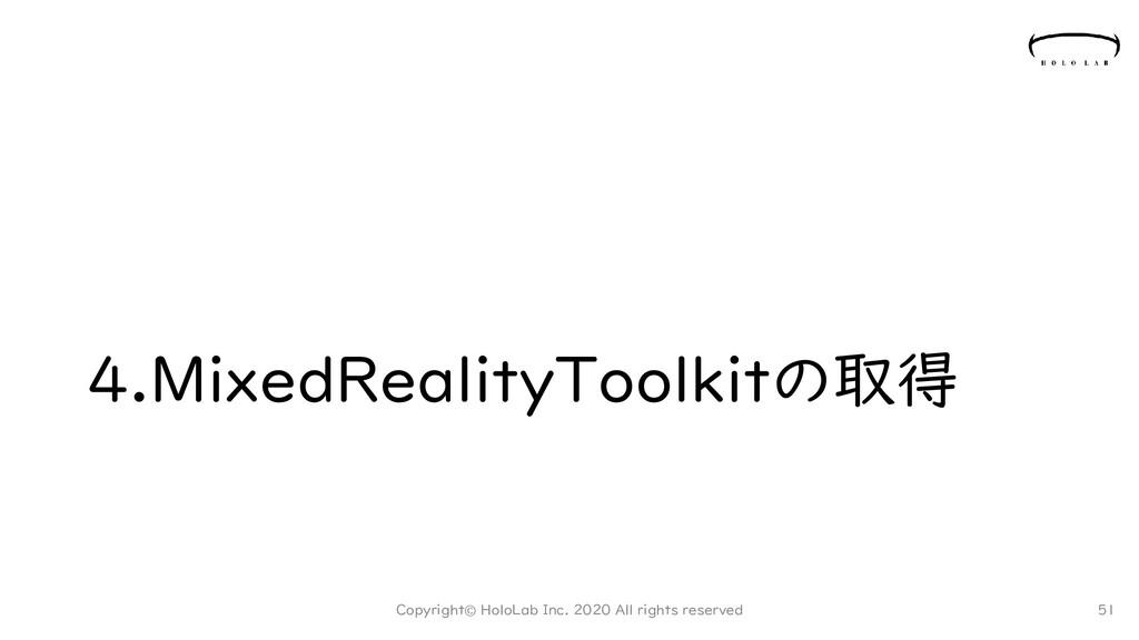 4.MixedRealityToolkitの取得 Copyright© HoloLab Inc...