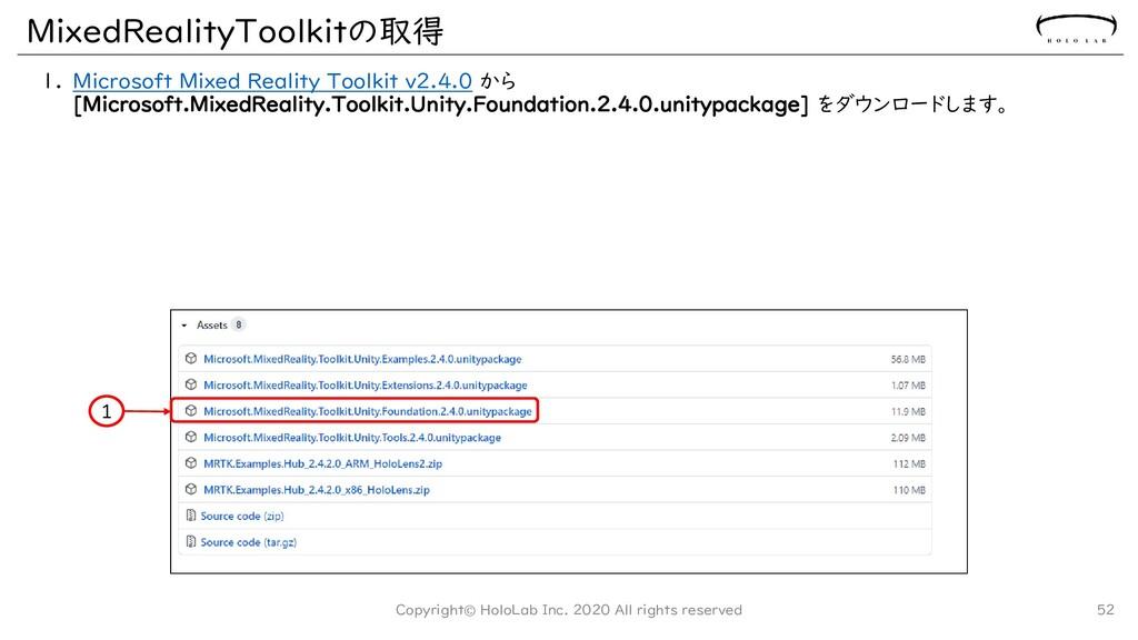 MixedRealityToolkitの取得 1. Microsoft Mixed Reali...
