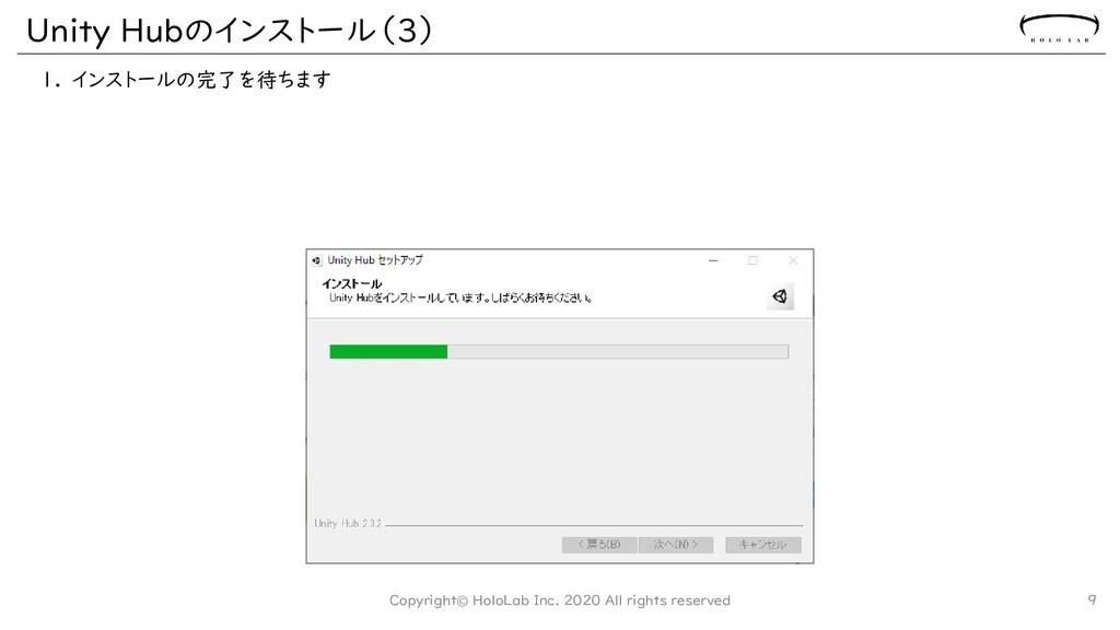 Unity Hubのインストール(3) 1. インストールの完了を待ちます Copyright...