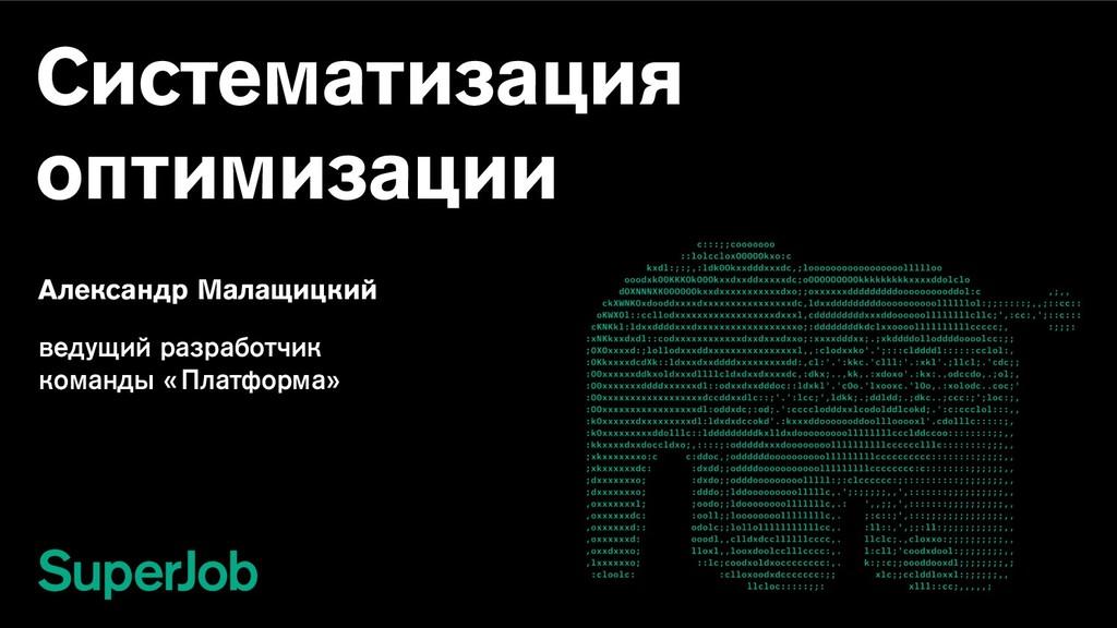Систематизация оптимизации Александр Малащицкий...