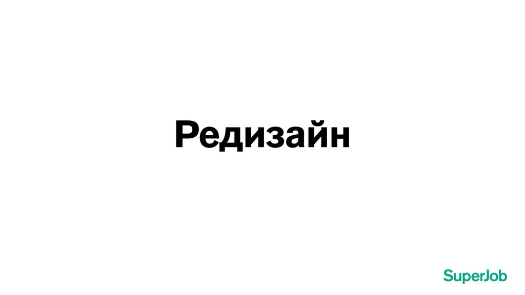 Редизайн