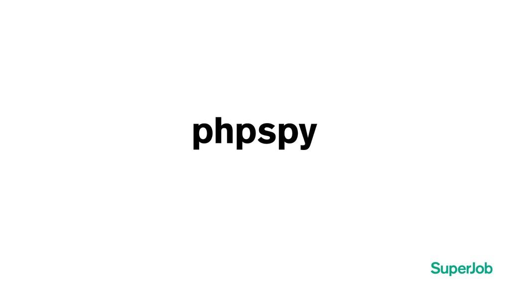 phpspy