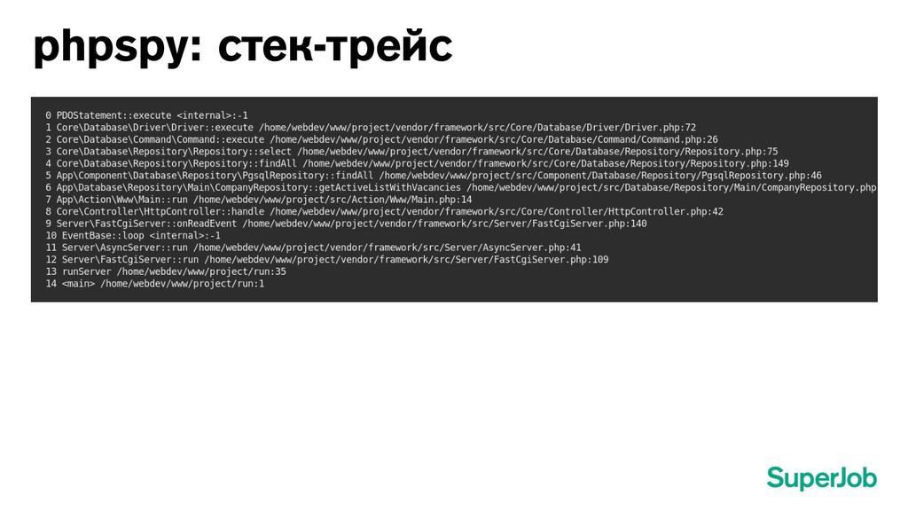 phpspy: стек-трейс